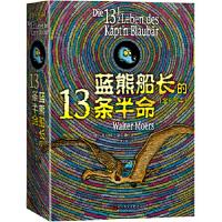 蓝熊船长的13条半命 (全彩绘本) (德)瓦尔特・莫尔斯 人民文学出版社 9787020133178