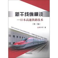 【正版新书直发】新干线纵横谈:日本高速铁路技术(第2版)杨中平9787113156459中国铁道出版社