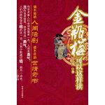 【包邮】可以这样读 宁宗一 中国文史出版社 9787503424694