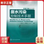 环境工程技术手册--废水污染控制技术手册 潘涛 化学工业出版社