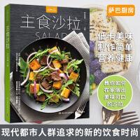 主食沙拉书籍 萨巴厨房 萨巴蒂娜 水果蔬菜diy沙拉酱料制作 家常菜谱 都市女性素食书食疗养生书籍沙