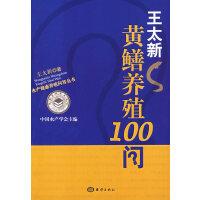王太新黄鳝养殖100问