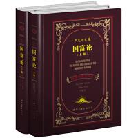 国富论(严复译文卷 中英对照全译本 套装上下册)