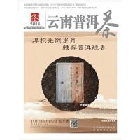 云南普洱茶 冬 2014