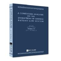 中国专利制度演进论:基于儒学的考察(英文版)--A Confucian Analysis on the Evoluti