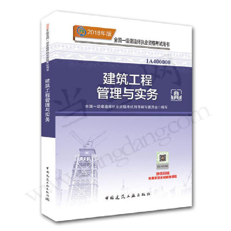 一级建造师 2018年版 一级建造师教材 建筑工程管理与实务 全国一级建造师执业资格考试用书 一建考试官方指定专用教材书