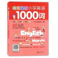 趣图巧记小学英语1000词