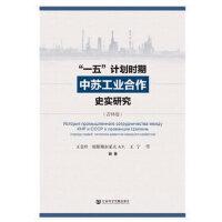 一五计划时期中苏工业合作 史实研究(吉林卷) 王金玲帕斯穆尔采夫A.V.王宁 9787520173605 社会科学文献出