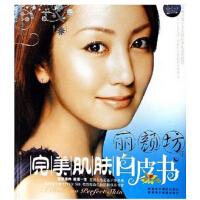 丽颜坊(下):完美肌肤白皮书(1VCD 书)