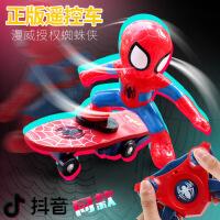 抖音蜘蛛侠特技遥控滑板车 儿童充电动翻滚漂移高速旋转男孩玩具