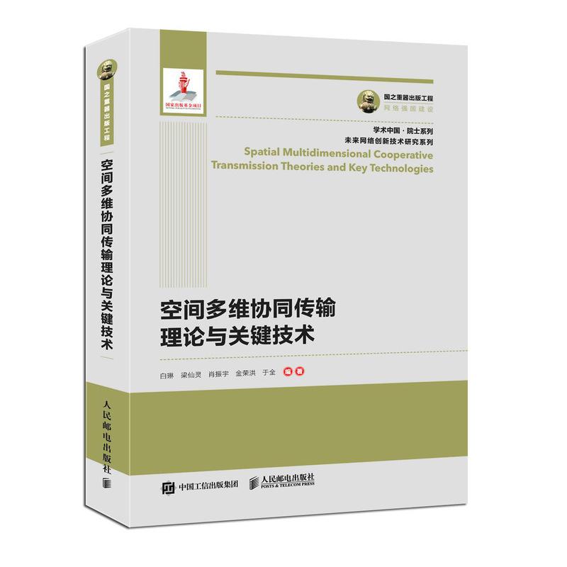 国之重器出版工程 空间多维协同传输理论与关键技术