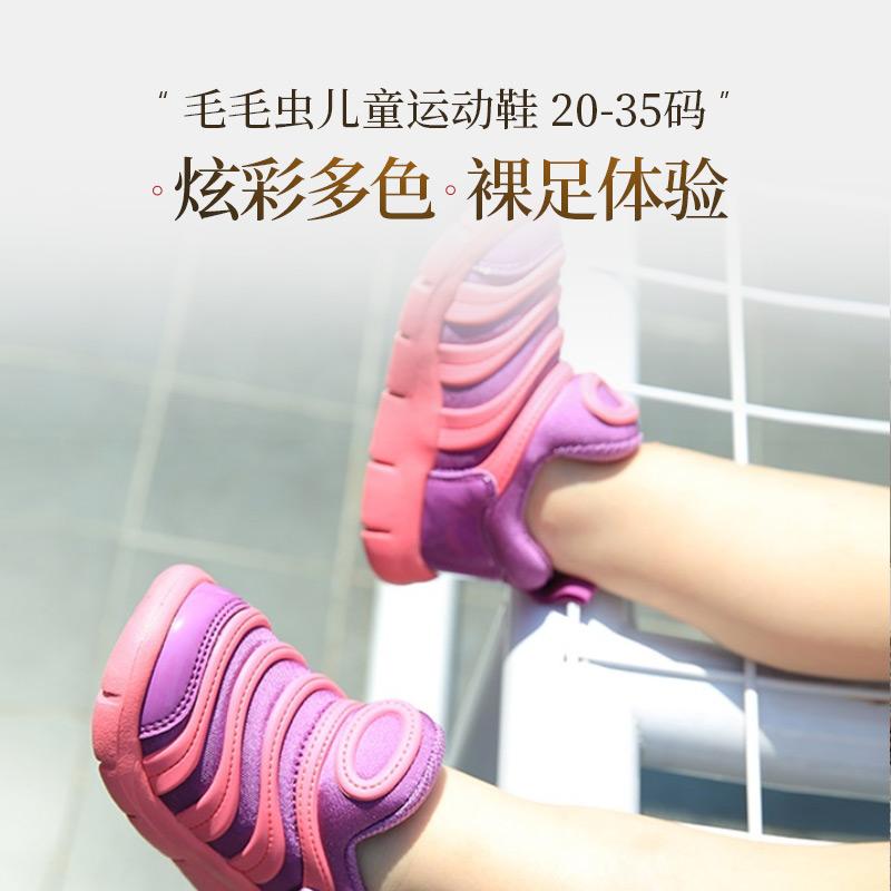 【网易严选 秒杀专区】毛毛虫儿童运动鞋 炫彩多色,裸足体验