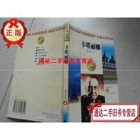 【二手旧书9成新】卡塔丽娜 /毛姆(Maugham) 上海译文出版社