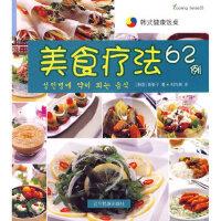 韩式健康饭桌--美食疗法62例(中韩)(韩)裴泰子9787807226833辽宁民族出版社