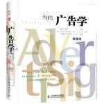 """当代广告学(第11版)(精装,25周年""""银婚纪念版"""") (美)阿伦斯,(美)维戈尔德,(美)阿伦斯,丁俊杰 97871"""