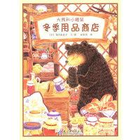 大熊和小睡鼠:冬季用品商店