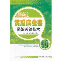 图说黄瓜病虫害防治关键技术