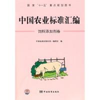"""中国农业标准汇编:*卷――国家""""十一五""""重点规划图书"""