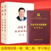 谈治国理政(卷+第二卷)+谈治国理政学习笔记【】