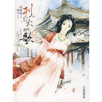 【二手旧书】烈火如歌 明晓溪,唐卡 绘 21世纪出版社