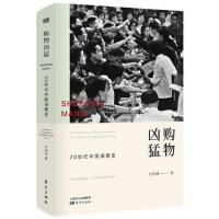 购物凶猛:20世纪中国消费史 9787520706230 孙骁骥 东方出版社