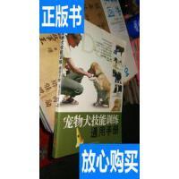 [二手旧书9成新】宠物犬技能训练通用手册 /维维安・泰比、李加宁