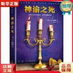 神谕之死 [英] P・D・詹姆斯,任小红 9787532171422 上海文艺出版社 新华正版 全国70%城市次日达