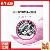汽车配件管理及营销 汪海红 9787568403580 江苏大学出版社 新华正版 全国70%城市次日达