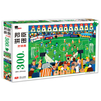 邦臣拼图300块足球赛儿童立体拼图6-9-10岁儿童益智游戏玩具书观察力专注力逻辑思维训练书动手动脑全脑开发手工立体拼图