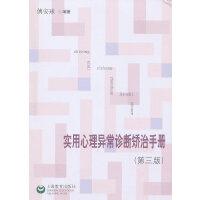 实用心理异常诊断矫治手册(第3版)(精)