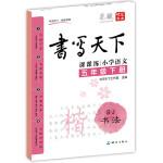 小学语文五年级下册楷书字帖SJ苏教版 书写天下米骏硬笔书法