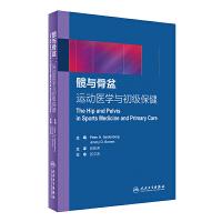 髋与骨盆:运动医学与初级保健(翻译版)