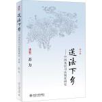 送法下乡--中国基层司法制度研究