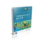 学前教育见习实习指导手册