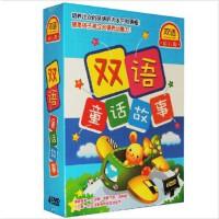 原装正版 双语童话故事(4DVD) 精选24个经典童话故事 看故事学英语 视频 光盘