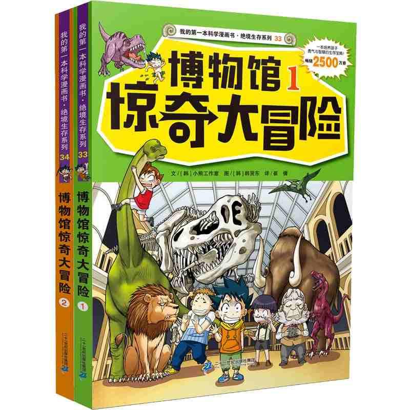 绝境生存系列博物馆惊奇大冒险1.2(共2册)33-34我的第yi本科学漫画书 书籍 发现探索-青少年科普百科全书 儿童文学