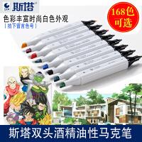正品STA斯塔6801双头彩色油性马克笔学生用手绘服装设计美术绘画动漫专用画笔彩色笔专业马克笔套装60 80色