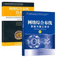 【全2册】网络综合布线系统与施工技术第5版+网络综合布线技术第2版 计算机网络技术通信工程智能建筑