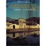 宅第建筑2(南方汉族)陆琦,陆元鼎中国建筑工业出版社9787112038046