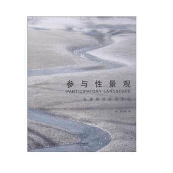 参与性景观——张唐景观实践手记