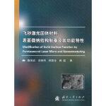 飞秒激光固体材料表面微纳结构制备及其功能特性 陶海岩、宋晓伟、林景全、薛磊 国防工业出版社 9787118112160