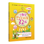 小学数学思维拓展32练(二年级)