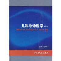 【正版现货】儿科急诊医学(第3版) 赵祥文 9787117125178 人民卫生出版社