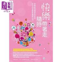 【中商原版】快乐随时带着走 港台原版 韵律启蒙 0~3岁 教养新知