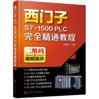 【新书店正版】西门子S7-1500 PLC完全精通教程向晓汉9787122313201化学工业出版社