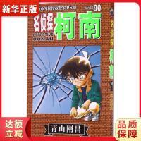 名侦探柯南90 青山��昌 长春出版社 9787544547642
