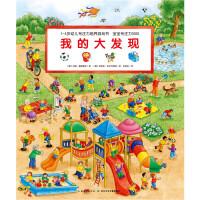 1-4岁幼儿专注力培养游戏书・宝宝专注力1000:我的大发现flcbs 9787556027415