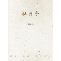牡丹亭(电子书)