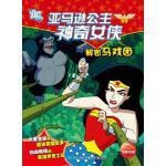亚马逊公主神奇女侠:解密马戏团