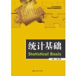 统计基础(21世纪高职高专规划教材・财经类专业基础课系列)